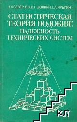 Статистическая теория подобия: Надежность технических систем