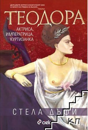 Теодора: Актриса, императрица, куртизанка