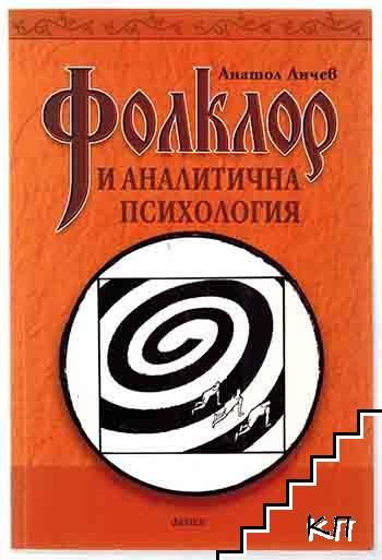 Фолклор и аналитична психология