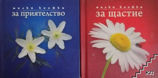 Малка книжка за щастие / Малка книжка за приятелство