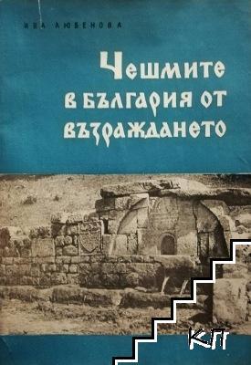 Чешмите в България от Възраждането