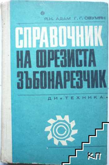 Справочник на фрезиста и зъбонарезчик