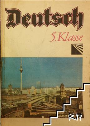 Deutsch für die 5. Klasse