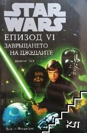 Star Wars. Епизод VI: Завръщането на джедаите