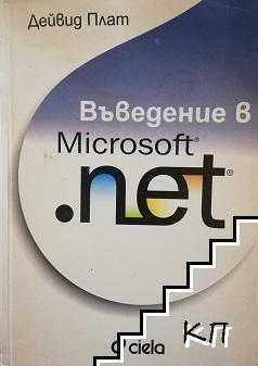 Въведение в Microsoft.net