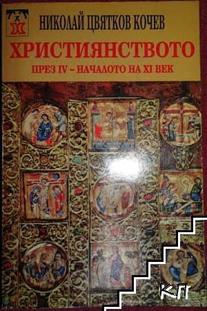 Християнството през IV - началото на XI век