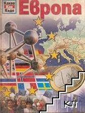 Какво? Как? Къде?: Европа