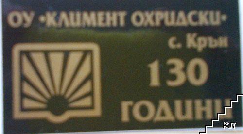 130 години