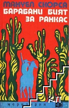 Барабани бият за Ранкас