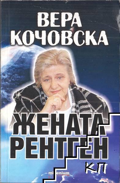 Вера Кочовска: Жената рентген