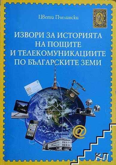 Извори за историята на пощите и телекомуникациите по българските земи