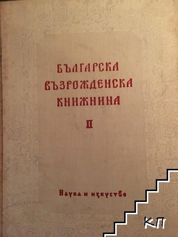 Българска възрожденска книжнина. Том 2