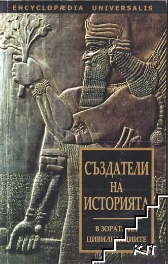 Създатели на историята. Книга 1: В зората на цивилизациите