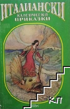 Италиански класически приказки