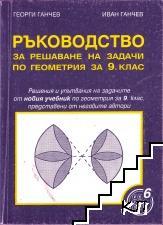 Ръководство за решаване на задачи по геометрия за 9. клас