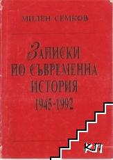 Записки по съвременна история. 1945-1992