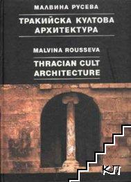Тракийска култова архитектура / Thracian cult architecture