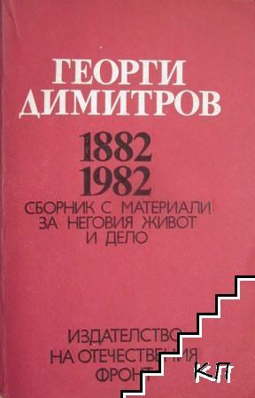 Георги Димитров 1882-1982