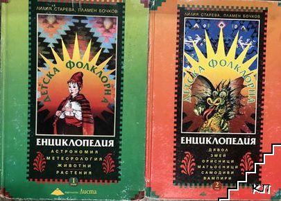 Детска фолклорна енциклопедия. Том 1-2