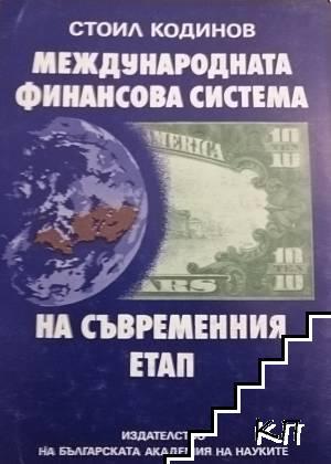 Международната финансова система на съвременния етап