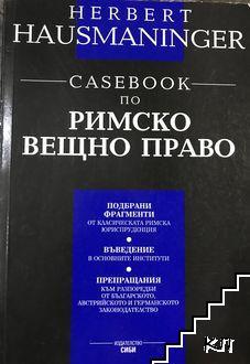 Casebook по римско вещно право