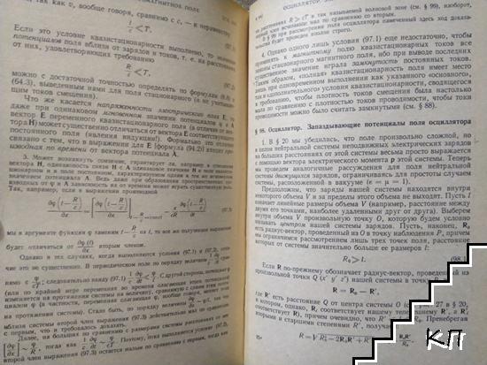 Основы теории электричества
