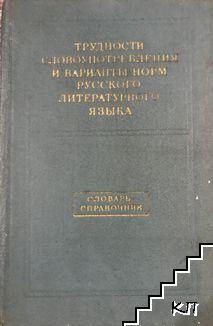 Трудности словоупотребления и варианты норм русского литературного языка