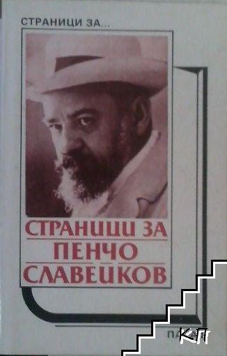 Страници за Пенчо Славейков