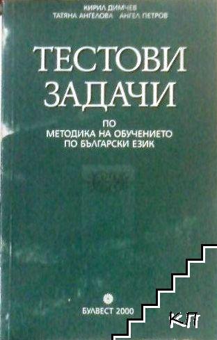 Тестови задачи по методика на обучението по български език
