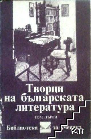 Творци на българската литература. Том 1