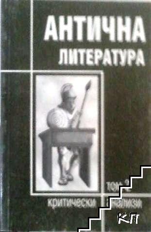 Антична литература. Том 2