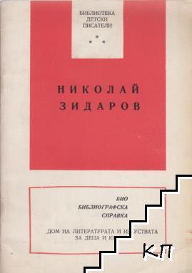 Николай Зидаров