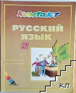 Контакт 2. Руски език за втора година на обучение
