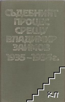 Съдебният процес срещу Владимир Заимов 1935-1936 г.