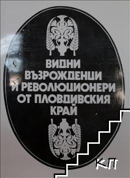 Видни възрожденци и революционери от Пловдивския край