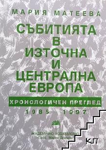 Събитията в Източна и Централна Европа