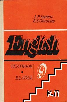 Английский язык. Учебное пособие для 9. класса средней школы