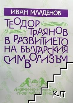 Теодор Траянов в развитието на българския символизъм