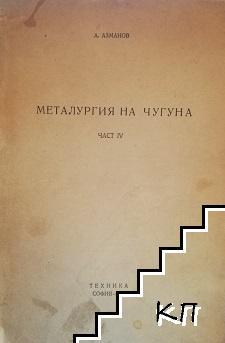 Металургия на чугуна. Част 4