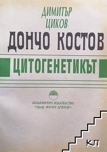 Дончо Костов: Цитогенетикът