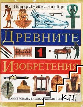 Древните изобретения. Том 1