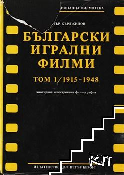 Български игрални филми. Анотирана илюстрована филмография. Том 1: 1915-1948