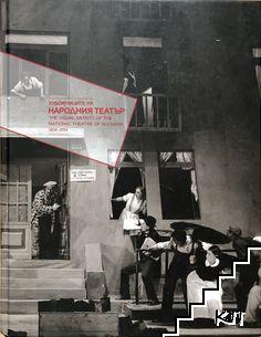 Художниците на народния театър 1904-1954. Том 1