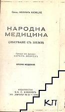 Народна медицина / Материяли по българската народна медицина