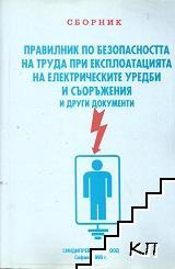 Правилник по безопасността на труда при експлоатацията на електрическите уредби и съоръжения (Д-01-008) и други документи