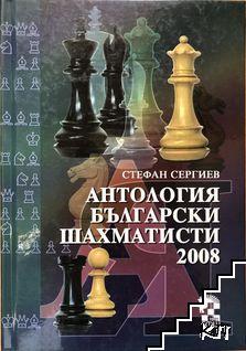 Антология български шахматисти 2008