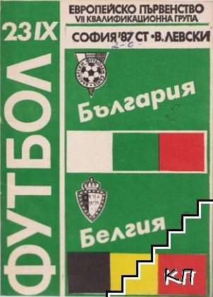 България-Белгия