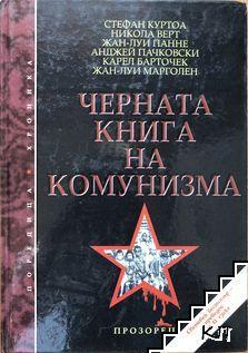 Черната книга на комунизма. Част 1
