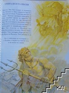 Илиада. Троянската война
