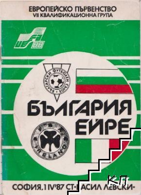 България-Ейре